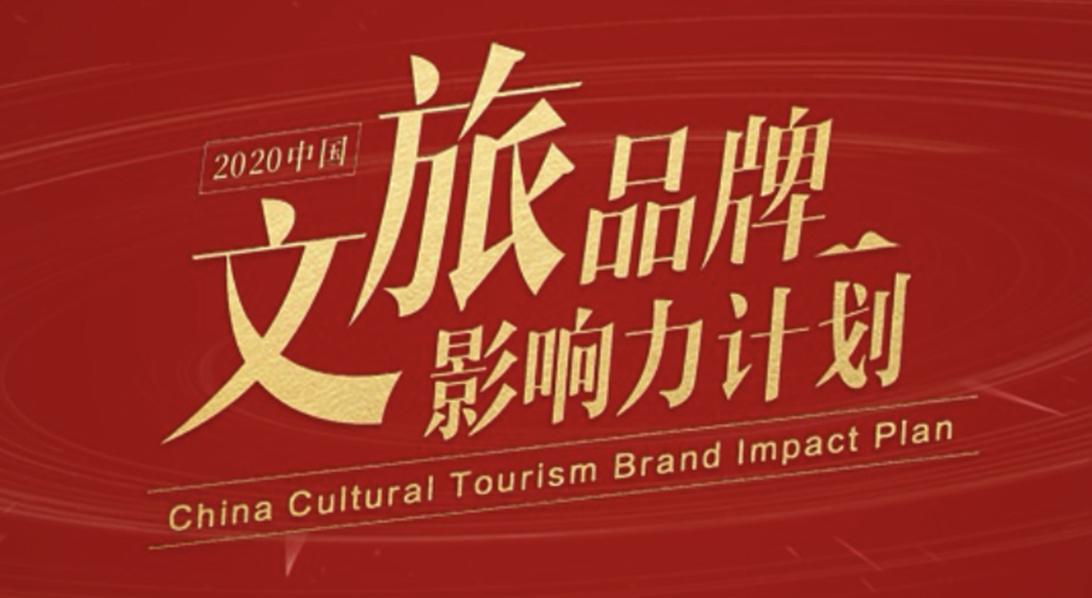 2020中国文旅100