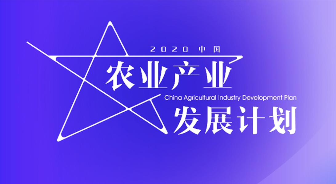 2020中国农业100