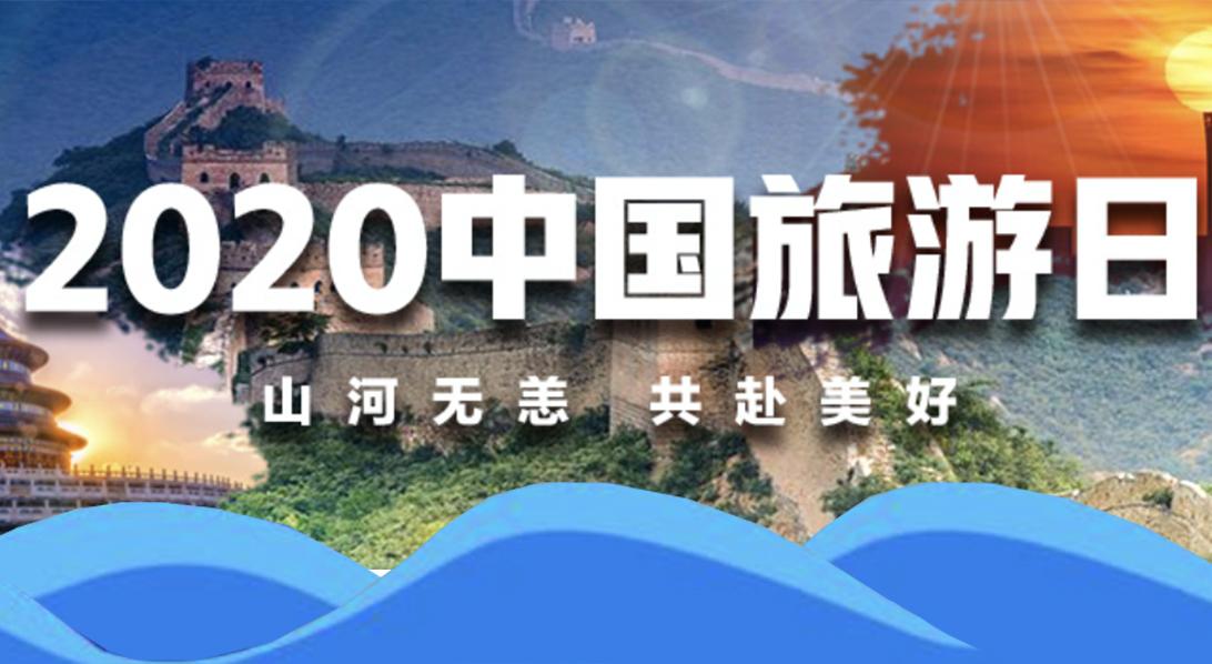 2020中国旅游日