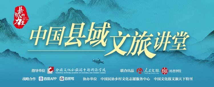 中国县域文旅讲堂