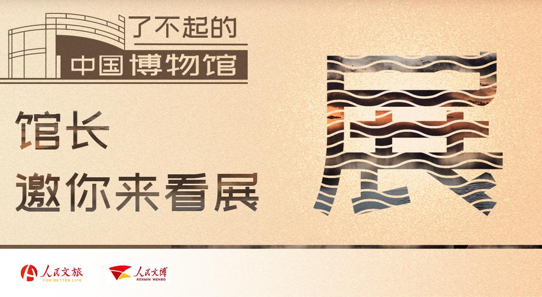 了不起的中国博物馆——馆长邀你来看展