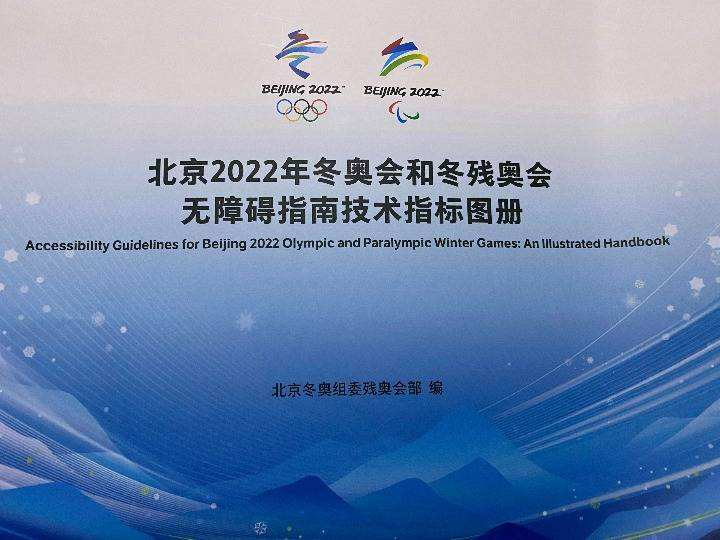 北京冬奥会无障碍指南图册发布