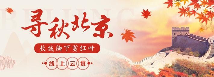 寻秋北京 —— 长城脚下赏红叶
