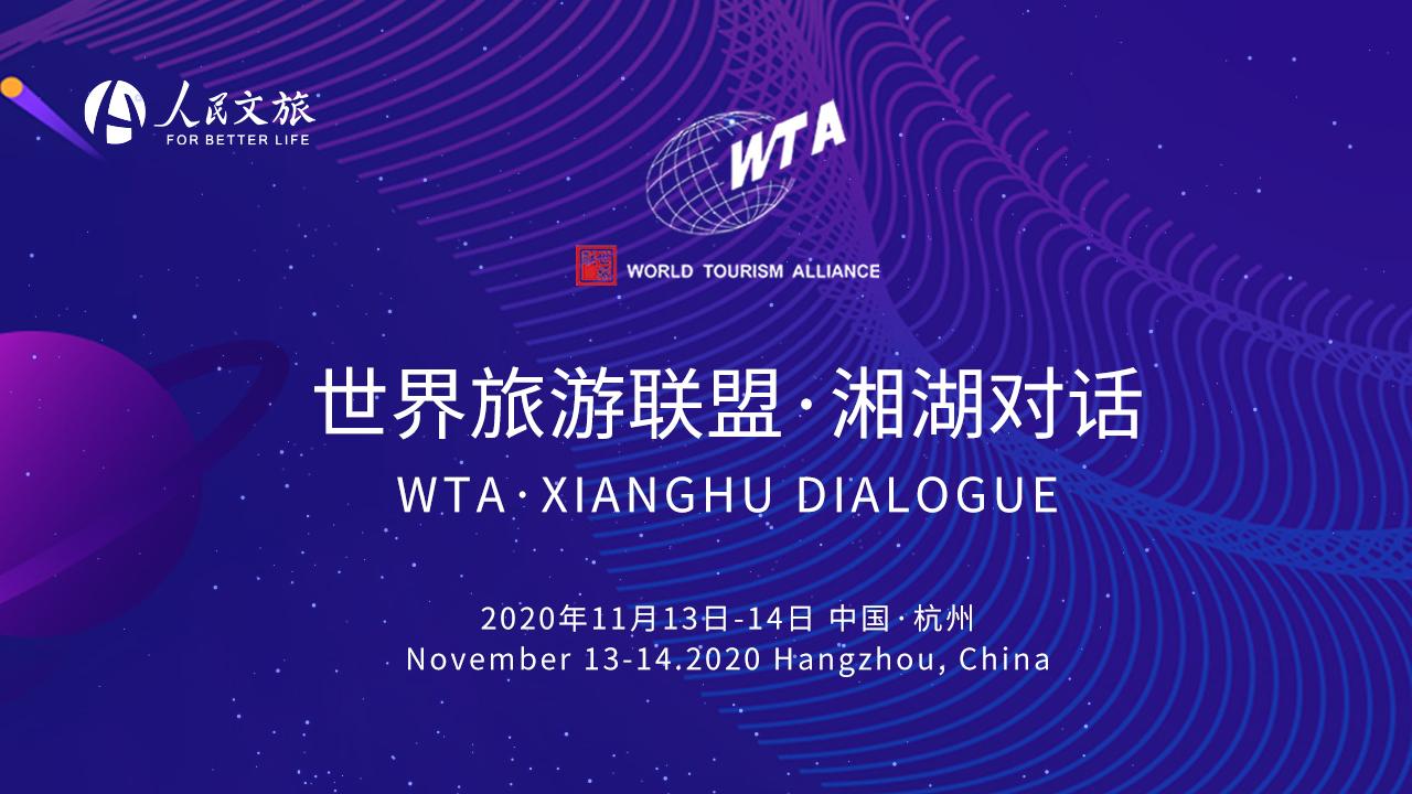 2020世界旅游联盟•湘湖对话直播