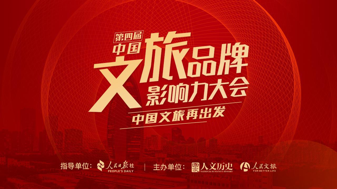 中国文旅品牌影响力大会