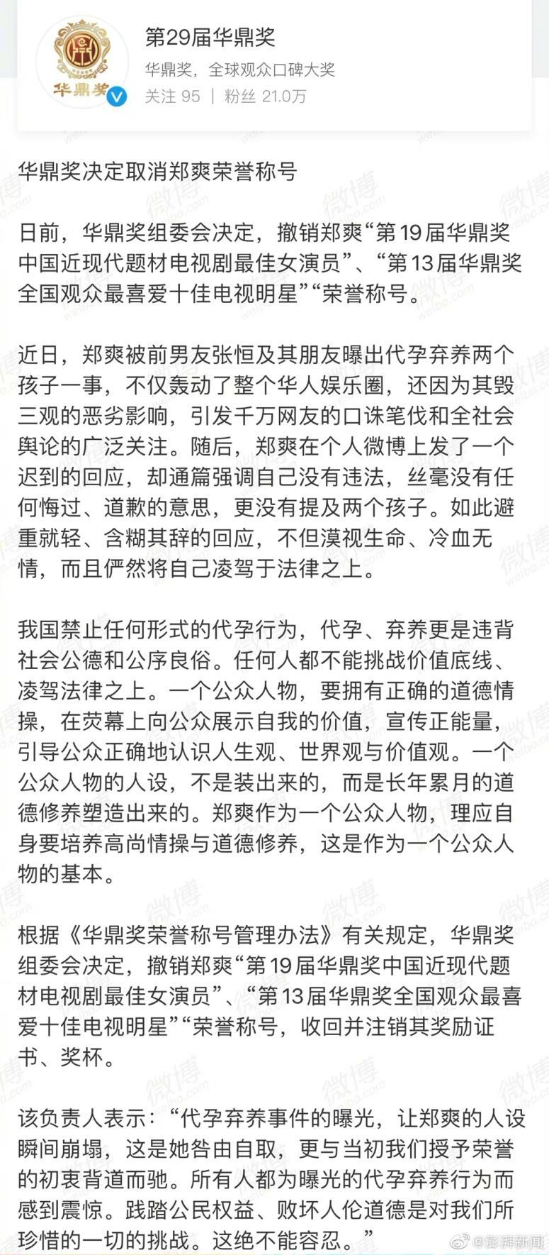 C:\Users\Haruka\Desktop\人民文旅\郑爽\华鼎奖.jpg