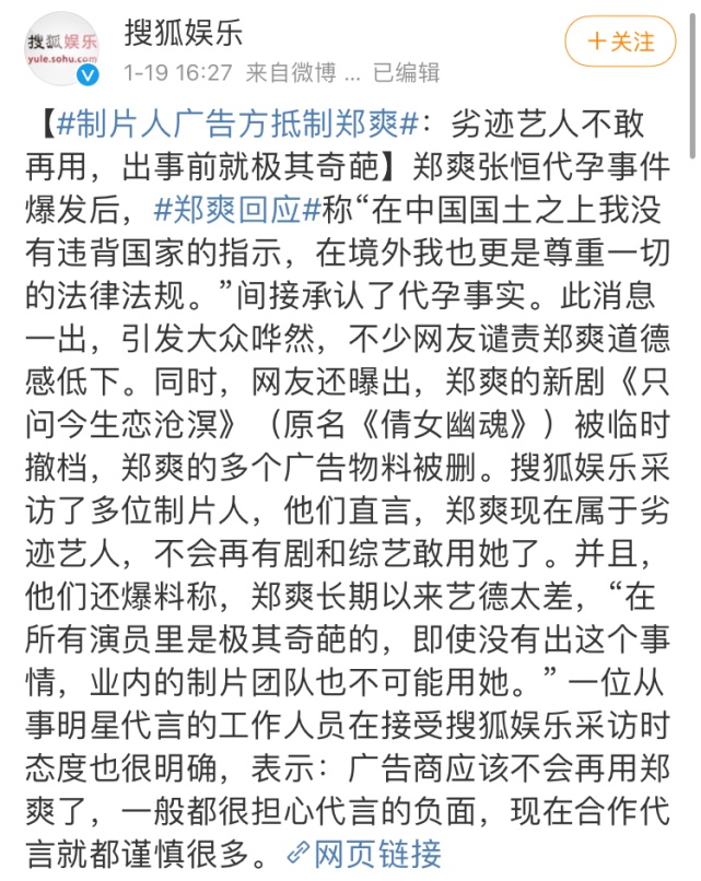 C:\Users\Haruka\Desktop\人民文旅\郑爽\搜狐娱乐1.jpg