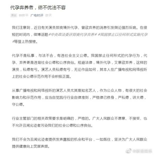 C:\Users\Haruka\Desktop\人民文旅\郑爽\广电总局广电时评原文.jpg