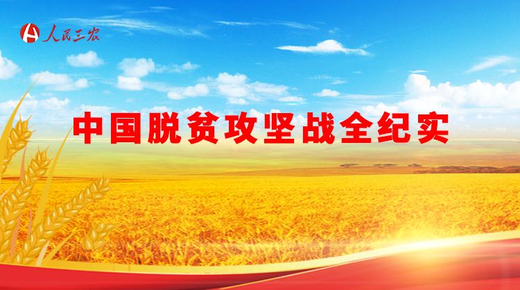 脱贫攻坚 改变中国命运的伟大决战