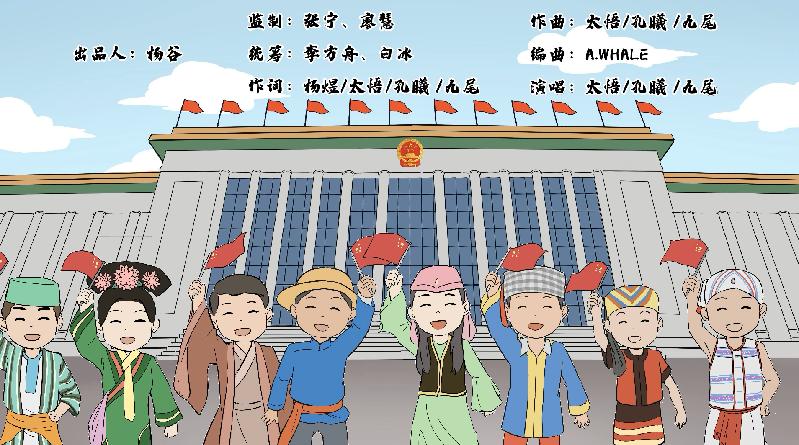 """动漫说唱MV丨""""十四五""""新说唱·看中华新气象"""