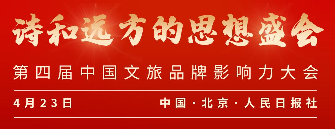 第四届中国文旅品牌影响力大会