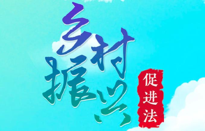 《中华人民共和国乡村振兴促进法》6月1日起施行