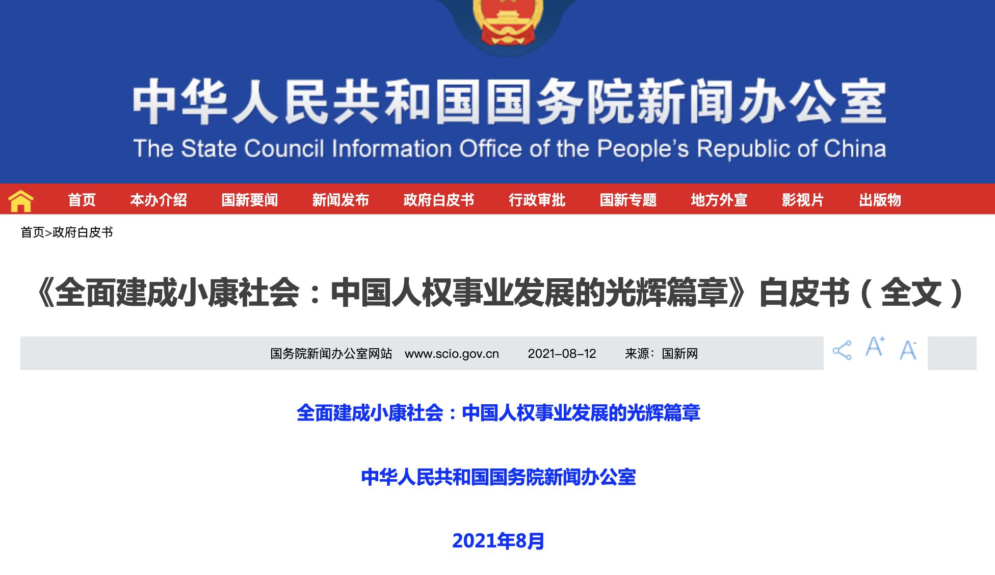 全面建成小康社会:中国人权事业发展的光辉篇章