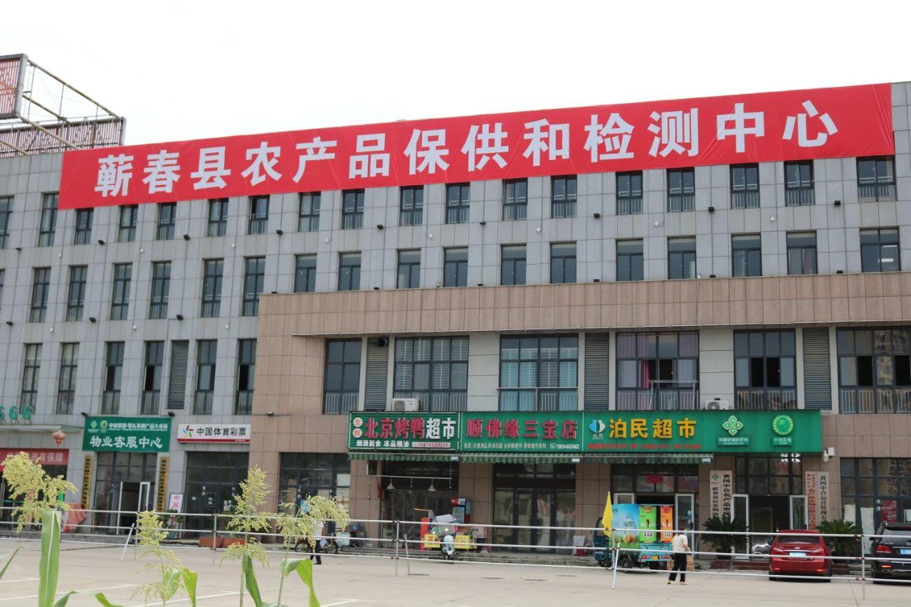 第二部分:中国农批蕲春市场主动承接蕲春县农产品保供和检测中心和县冷链食品集中监管仓