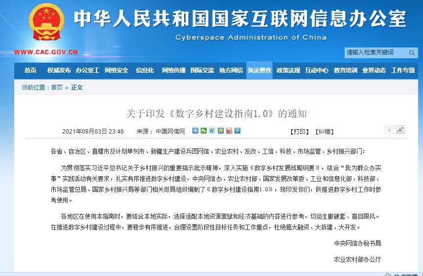 中央网信办 印发《数字乡村建设指南1.0》全文